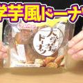 大学芋風ドーナツ(フジパン)、さつまいも味の生地に黒ゴマをトッピング!