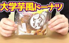 大学芋風ドーナツ(フジパン)