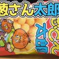 玉葱さん太郎(華道)、パクパク食べ進められる嬉しいスナック菓子^^