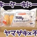 ミルキーケーキドーナツ 5個入、ヤマザキ製パンと不二家のコラボ商品!