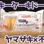ミルキーケーキドーナツ-5個入(ヤマザキ×不二家)
