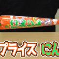 ポップライス にんじん(やおきん)、お米を使った昔からあるなつかしいポン菓子^^