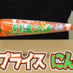 ポップライス-にんじん(やおきん)