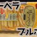 ルーベラ クッキー(ブルボン)、昭和47年に発売のロングセラー商品、サックリまろやかバターラングドシャ^^