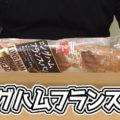 ロングハムフランスパン(ヤマザキ)、長いハムを巻き込んで焼き上げてくれてます!