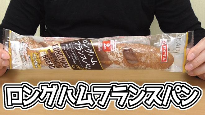 ロングハムフランスパン(ヤマザキ)
