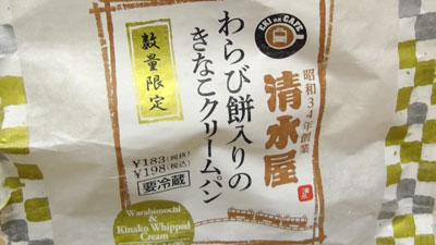わらび餅入りのきなこクリームパン(NewDaysニューデイズ・清水屋)2