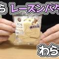 白どら レーズンバター(NEWDAYSニューデイズ・わらく堂)、数量限定、新鮮なバターと大粒のレーズンをサンドした北海道銘菓