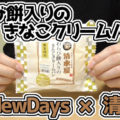 わらび餅入りのきなこクリームパン(NewDaysニューデイズ)、製造されている清水屋食品さんは昭和34年より続く歴史あるパン屋となります