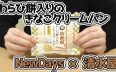わらび餅入りのきなこクリームパン(NewDaysニューデイズ・清水屋)