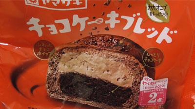 チョコケーキブレッド(ヤマザキ)2