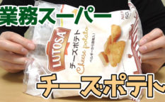 業務スーパー-チーズポテト