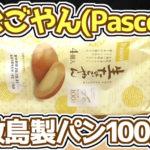 生なごやん(Pasco・敷島製パン)