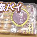 お徳用 平家パイ(三立製菓)、源氏パイの姉妹商品、パイ生地に洋酒漬けレーズンをトッピング