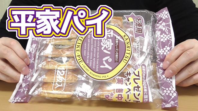 平家パイ(三立製菓)