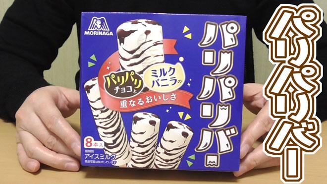 パリパリバー(森永製菓)