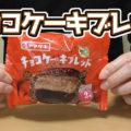 チョコケーキブレッド(ヤマザキ)、パン生地の中にチョコケーキ生地とチョコホイップ、上面にはカカオニブをトッピング!