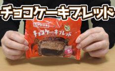 チョコケーキブレッド(ヤマザキ)