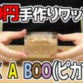 ワッフルサンド ミルクキャラメル(PEEK A BOO!ピカブー・たゆら)、手作りワッッフルが1個100円(税抜き)で楽しめます