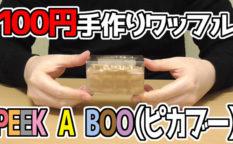 ワッフルサンド-ミルクキャラメル(たゆら)