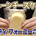 プレーンチーズケーキ(グッディ・フォーユー六本木)、ニューヨークに修行に行ったオーナーさん作!お店自慢のチーズケーキ