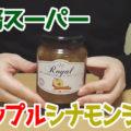 業務スーパー アップルシナモンジャム、デンマークから直輸入!ダイスカットしたリンゴと砂糖を煮て、シナモンを加えて仕上げてくれました