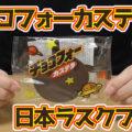 チョコフォーカステラ(日本ラスクフーズ/植竹製菓)、UFO型のカステラをたっぷりのチョコレートでコーティング!素敵駄菓子^^