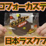 チョコフォーカステラ(日本ラスクフーズ植竹製菓)