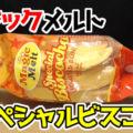 マジックメルトスペシャルビスコチョ(トーストパン)Magic Melt Special Biscocho (Toasted Bun)【マジックメルトフード株式会社】、フィリピンで人気の特製ペストリー、パサルボン製品として広く購入