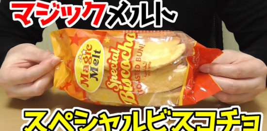 マジックメルトスペシャルビスコチョ(トーストパン)Magic-Melt-Special-Biscocho-(Toasted-Bun)(マジックメルトフード株式会社)