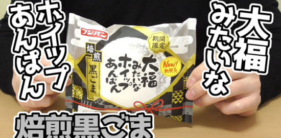 大福みたいなホイップあんぱん-焙煎黒ごま(フジパン)
