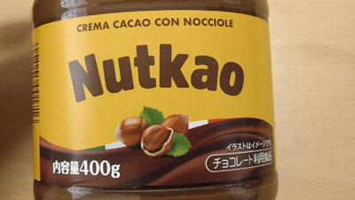 業務スーパー-Nutkaoチョコレートスプレッド2