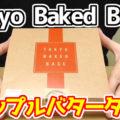 アップルバタータルト(Tokyo Baked Base 東京風美庵)、ティータイムやデザート、お土産にも^^