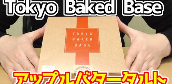 アップルバタータルト(Tokyo-Baked-Base-東京風美庵)