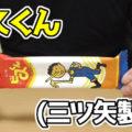 ビスくん(三ツ矢製菓)、誕生してから45年以上のビスケット!テレビ、マツコの知らない世界でも紹介されたそうです。