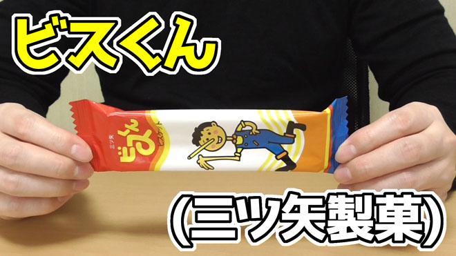 ビスくん(三ツ矢製菓)