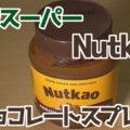業務スーパー Nutkao(ヌットカオ)ヘーゼルナッツチョコクリーム、イタリアから直輸入!