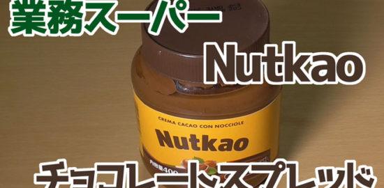 業務スーパー-Nutkaoチョコレートスプレッド
