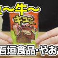 ギュ~牛~(石垣食品・やおきん)、牛肉100%のビーフジャーキー!おやつやお酒のつまみにも^^