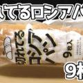 切れてるロシアパン(ヤマザキ)9枚入、昭和23年山崎製パン創業時に発売!