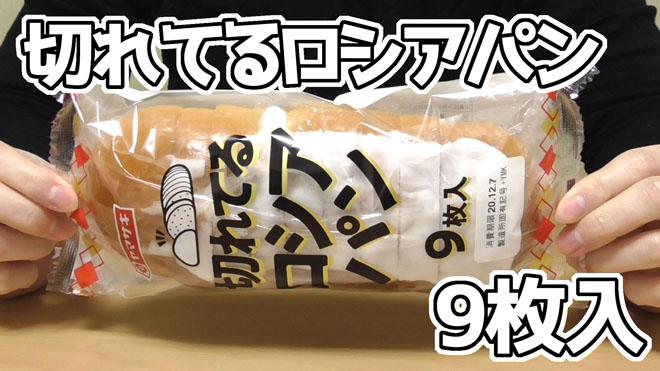 切れてるロシアパン(ヤマザキ)9枚入