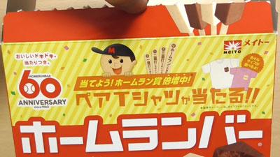 ホームランバー-バニラ&チョコ-10本入(メイトー)2