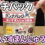ランチパック-あいすまんじゅう風味(ヤマザキ)