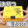 大阪おやつ 魔法のロール(堂島スウィーツ)、長年に渡って定番人気のロールケーキ^^