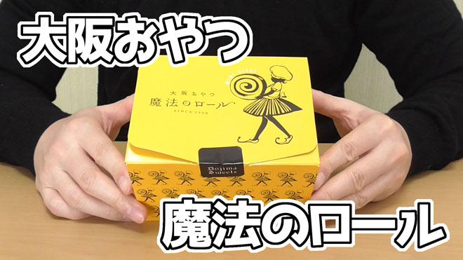 大阪おやつ-魔法のロール(堂島スウィーツ)