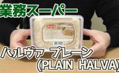業務スーパー-ハルヴァ-プレーン(PLAIN-HALVA)
