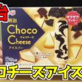 チョコチーズアイスバー ザクザククッキー入り(明治)、十勝ゴーダチーズのパウダー使用