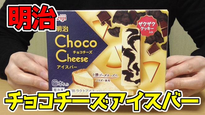 チョコチーズアイスバー-ザクザククッキー入り(明治)