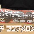 三つ子 ココアメロンパン(ヤマザキ)、アフロが可愛い、目につくパッケージデザインw