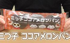 三つ子-ココアメロンパン(ヤマザキ)